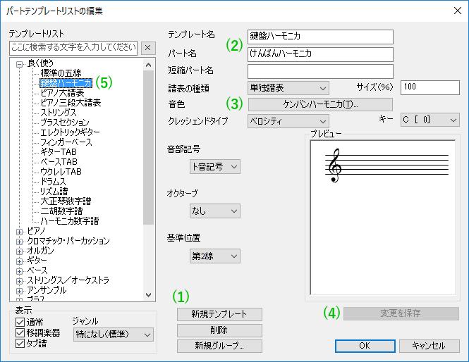 パートテンプレートに鍵盤ハーモニカを追加してみましょう kawai